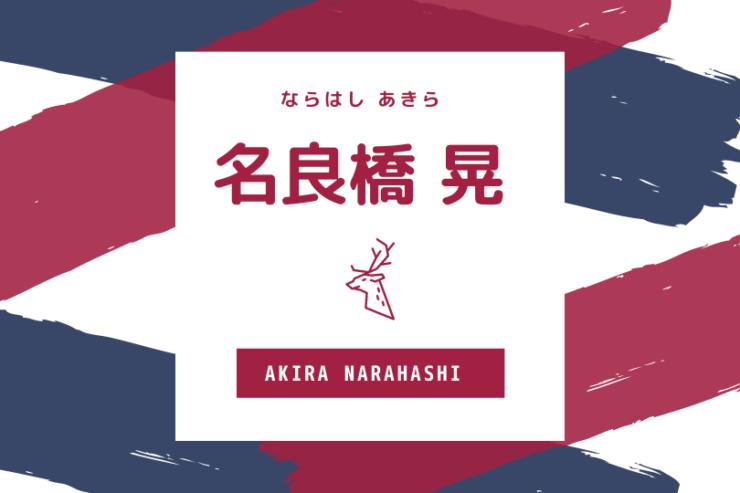「名良橋 晃」の画像