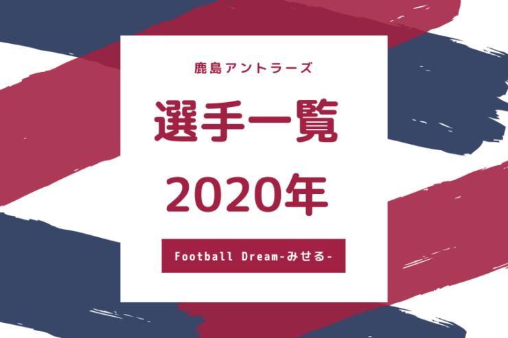 「鹿島アントラーズ選手一覧 2020年」の画像