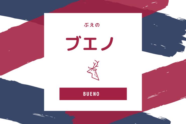 「ブエノ」の画像