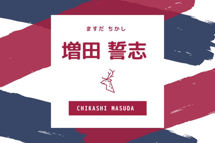 「増田 誓志」の画像