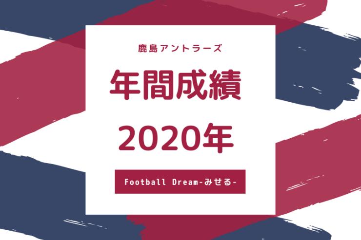「鹿島アントラーズ年間成績 2020年」の画像