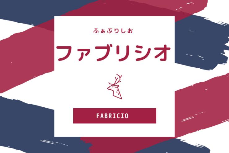 「ファブリシオ」の画像