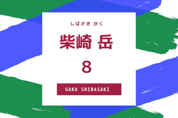 「柴崎 岳」の画像