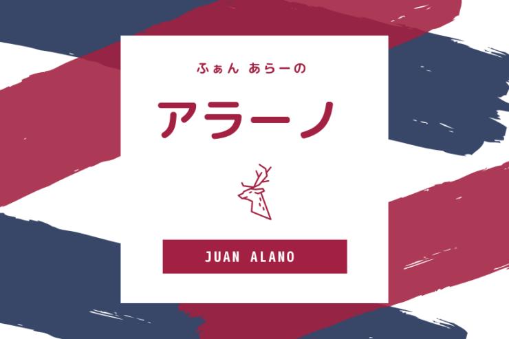 「ファン アラーノ」の画像