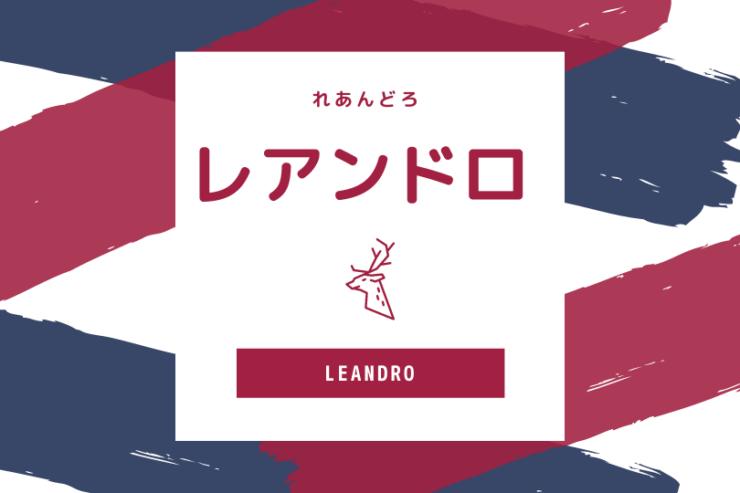 「レアンドロ」の画像