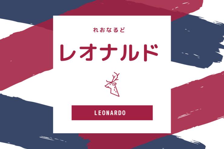 「レオナルド」の画像