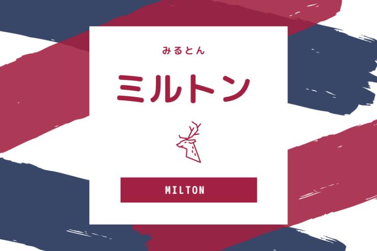 「ミルトン」の画像