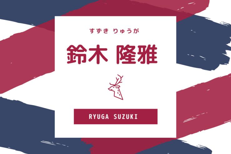 「鈴木 隆雅」の画像