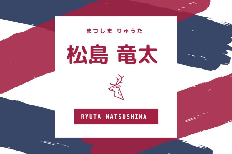 「松島 竜太」の画像