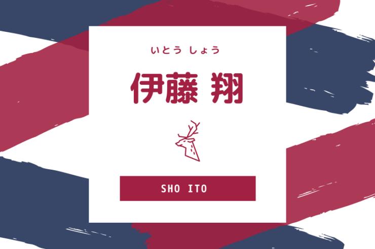 「伊藤 翔」の画像