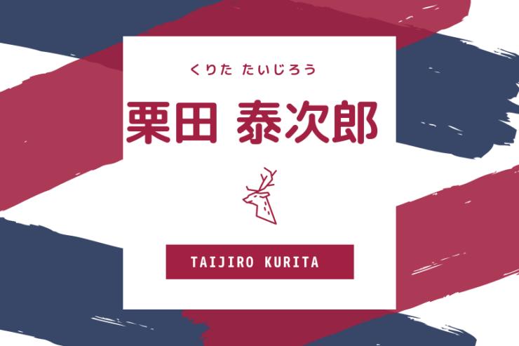 「栗田 泰次郎」の画像