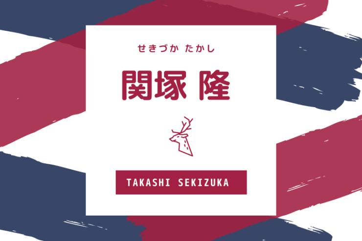 「関塚 隆」の画像