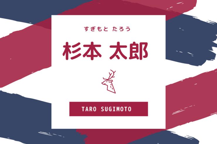「杉本 太郎」の画像