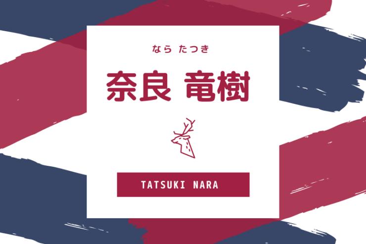 「奈良 竜樹」の画像