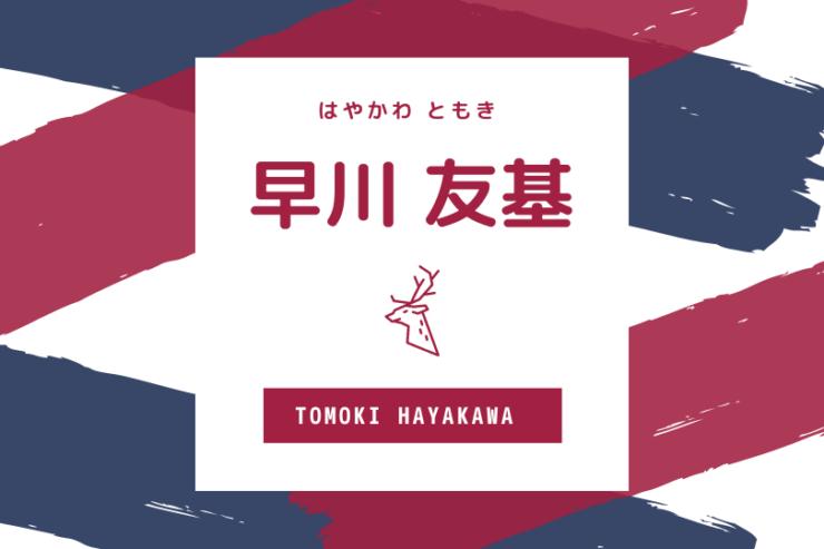 「早川 友基」の画像