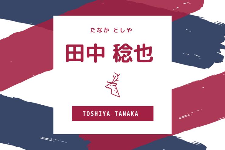 「田中 稔也」の画像