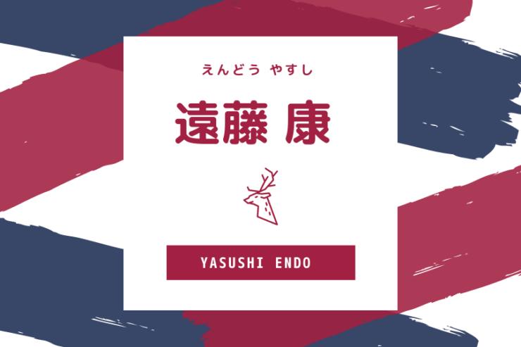 「遠藤 康」の画像
